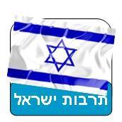 תלמידי תרבות ישראל - תפילות