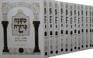 The Mishna