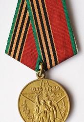 Юбилейная медаль «Сорок лет Победы в Великой Отечественной войне 1941-1945 гг.»