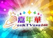 嘉年華自助KTV音樂館