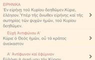 About Εκκλησία : Εγχειρίδιο Ελληνορθόδοξων Ακολουθιών