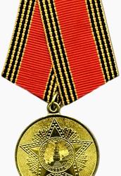 Юбиле́йная меда́ль «60 лет Побе́ды в Вели́кой Оте́чественной войне́ 1941—1945 гг.»