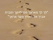 ציווי ה' לאברהם