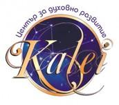 """Център """"Калей"""""""