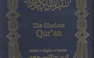 The Islam Qu'ran