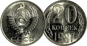 20-kopek coin, 1987