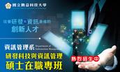 研發科技與資訊管理在職專班