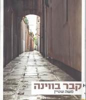 פרופ' משה שטיין - ספריית קרית שמואל
