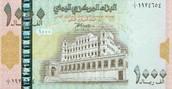 המטבע- ריאל - يمني ريال