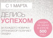 500 рублей за новичка!