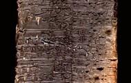 Sumerian Cuneiform Tablet (2039 BCE)