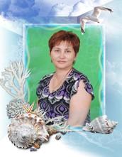 БЕЛОЗЕРОВА ЕЛЕНА АЛЕКСАНДРОВНА
