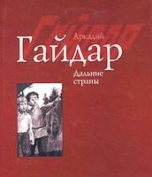 Гайдар А. Дальние страны