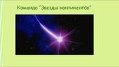 """Отряд """"Звезды континентов"""""""