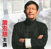 Master Hongchi Xiao 蕭宏慈