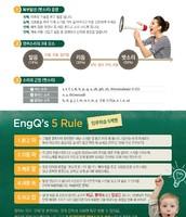 EngQ's 5 Rule