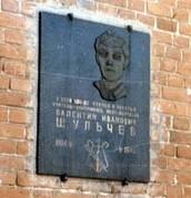 Памятная доска на здании Староюрьевской средней школы