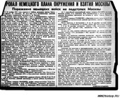 Советская листовка о разгроме немецко-фашистских войск под Москвой. Именно такие листовки распространяли партизаны на оккупированной немцами территориях.