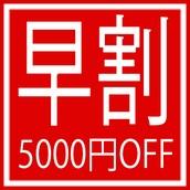[2] 早割で5,000円OFF!