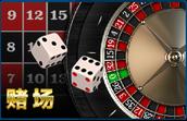 改变你的财富随着赌游戏