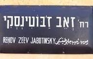 Ze'ev Jabotinsky Street