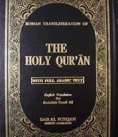 The Koran or Quran – Holy Book