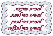 לומדים את השפה העברית....