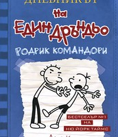 Дневникът на един дръндьо - книга 2: Родрик командори