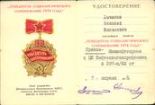 Победитель социалистического соревнования 1974 г.