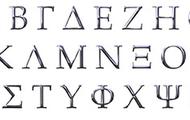 Greek Chapters