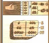 Камешки и абак