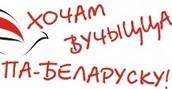 Праграма тыдня беларускай мовы і літаратуры