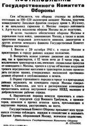 Постановление Государственного Комитета Обороны о введении в Москве осадного положения