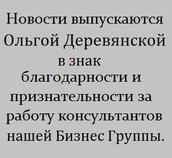 ЭЛИТНЫЙ ВЕДУЩИЙ ЛИДЕР ОЛЬГА ДЕРЕВЯНСКАЯ.