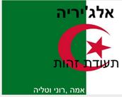 אלג'ריה-תעודת זהות