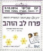 פרח לב הזהב - עם ירון סנצ׳ו גושן