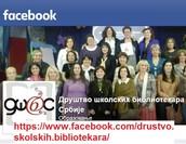ДШБС на Фејсбуку