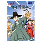 "Age 13 - The book on traditional Korean law related career called ""Eo-sa"""