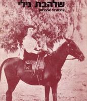 שרה אהרנסון בתמונה של ספר של קרוב משפחתה