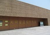 Daming Palace Heritage Museum