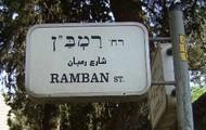 """שם הרחוב בישראל מוקדש לרמב""""ן"""