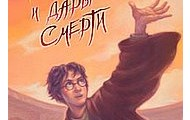 Гарри Поттер и Дары Смерти, 2007
