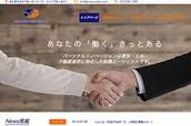 東京都渋谷区職業紹介会社