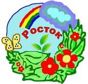 "Команда ""Росток"""