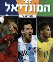 היסטורית הכדורגל