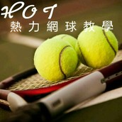 HOTTENNIS熱力網球