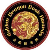 The Golden Dragon Book Awards have been launched in Hong Kong!