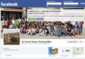 Το όνομα της σελίδας μας στο Facebook