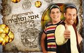 ח-ד-ש-! הרפתקאות אסי וטוביה בעיר דוד!!!