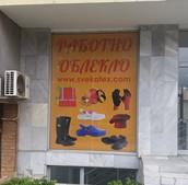 Магазин за Работно облекло